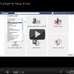 יצירת עמוד פייסבוק לעסק